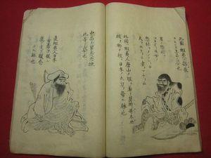 Korea Okinawa Hokkaido Ainu Japanese Book