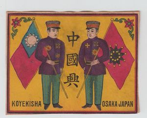 Osaka Japan Matchbook Cover